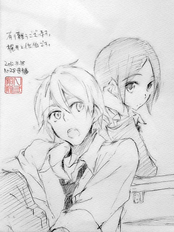 梶井と佐伯
