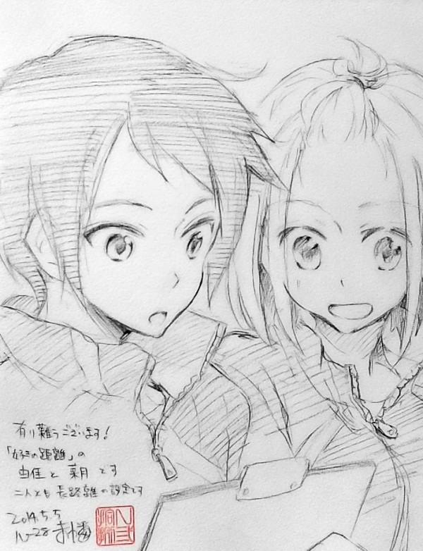 由佳と菜月