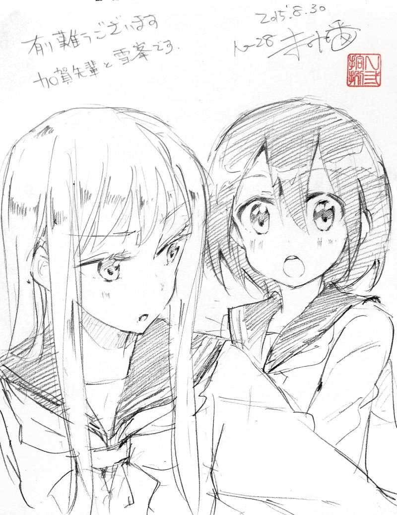 加賀先輩と雪峯