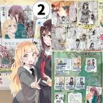 「私の百合はお仕事です!」2巻発売中!