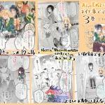 4/18 私の百合はお仕事です!3巻、キミイロ少女完全版 発売